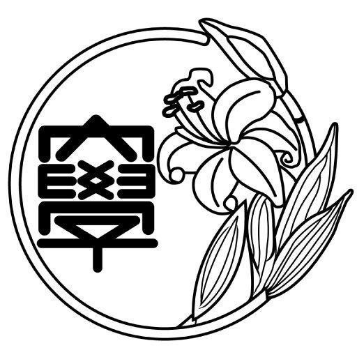 沖縄女子短期大学 白百合同窓会